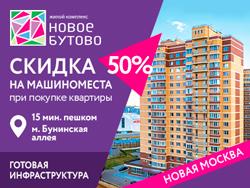 ЖК «Новое Бутово» Квартиры с московской пропиской